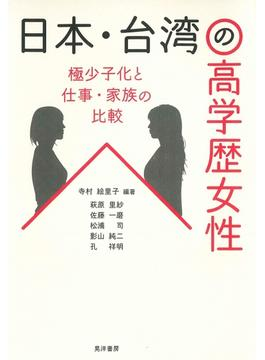 日本・台湾の高学歴女性 極少子化と仕事・家族の比較
