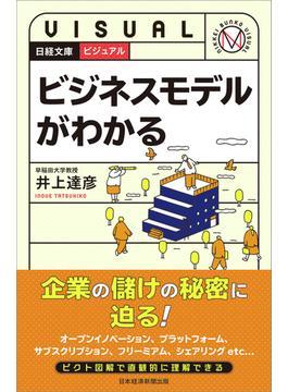 ビジュアルビジネスモデルがわかる(日経文庫)