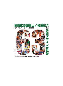 映画広告図案士檜垣紀六洋画デザインの軌跡 題字・ポスター・チラシ・新聞広告集成