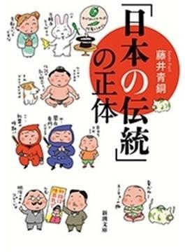 「日本の伝統」の正体(新潮文庫)(新潮文庫)