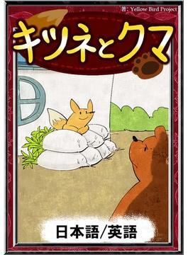 キツネとクマ 【日本語/英語版】
