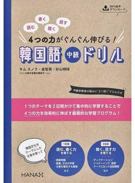 韓国語中級ドリル 読む書く聞く話す4つの力がぐんぐん伸びる!