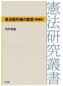 憲法裁判権の動態 増補版