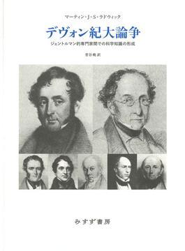 デヴォン紀大論争 ジェントルマン的専門家間での科学知識の形成