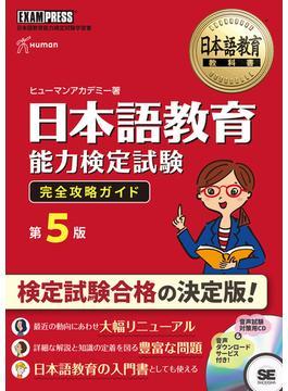 日本語教育能力検定試験完全攻略ガイド 日本語教育能力検定試験学習書 第5版