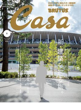 Casa BRUTUS (カーサ・ブルータス) 2021年 1月号 [新・建築を巡る旅。](Casa BRUTUS)