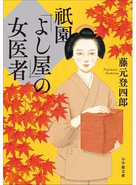 祇園「よし屋」の女医者(小学館文庫)