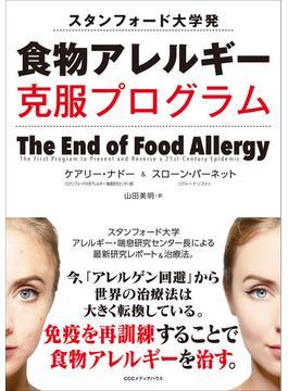 スタンフォード大学発食物アレルギー克服プログラム