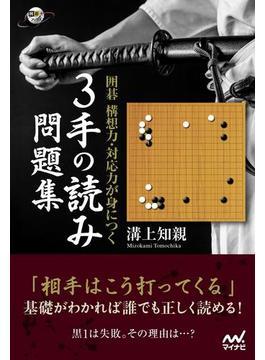 囲碁構想力・対応力が身につく3手の読み問題集
