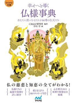 幸せへと導く仏様事典 あなたに救いをもたらす66尊の仏天たち
