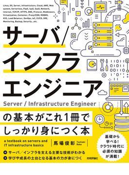 サーバ/インフラエンジニアの基本がこれ1冊でしっかり身につく本