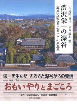 渋沢栄一の深谷 写真で訪ねるふるさとの原風景