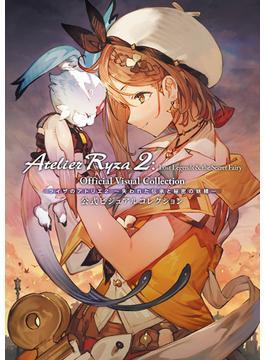 ライザのアトリエ2〜失われた伝承と秘密の妖精〜公式ビジュアルコレクション