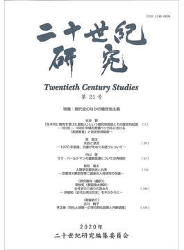 二十世紀研究 第21号