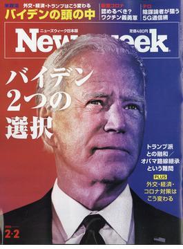 Newsweek (ニューズウィーク日本版) 2021年 2/2号 [雑誌]