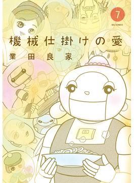 機械仕掛けの愛 7 (ビッグ コミックス)(ビッグコミックス)