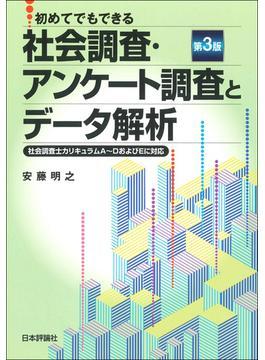 初めてでもできる社会調査・アンケート調査とデータ解析 社会調査士カリキュラムA〜DおよびEに対応 第3版