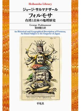 フォルモサ 台湾と日本の地理歴史(平凡社ライブラリー)
