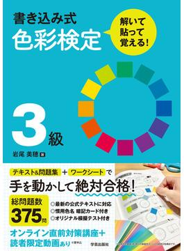 書き込み式色彩検定3級 解いて・貼って・覚える!