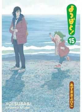 よつばと! 15(電撃コミックス)