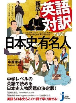 英語対訳で読む日本史の有名人 こんなに面白い!らくらく理解できる! 新版(じっぴコンパクト新書)