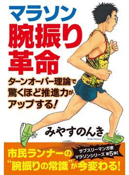 マラソン腕振り革命 ターンオーバー理論で驚くほど推進力がアップする!