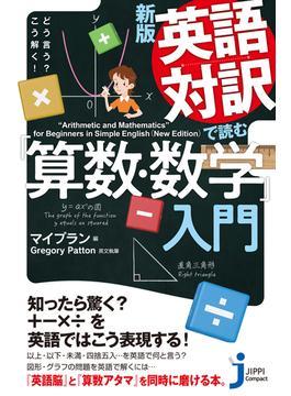 英語対訳で読む「算数・数学」入門 どう言う?こう解く! 新版(じっぴコンパクト新書)