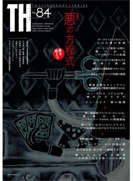 悪の方程式(トーキングヘッズ叢書(TH Series))