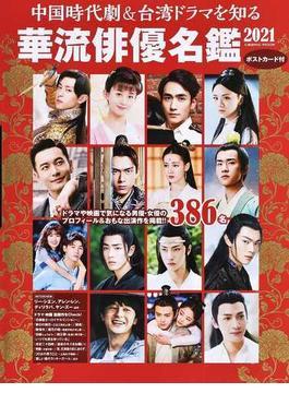 華流俳優名鑑 中国時代劇&台湾ドラマを知る 2021(COSMIC MOOK)