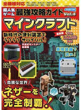 超人気ゲーム最強攻略ガイド マインクラフト Vol.4(COSMIC MOOK)