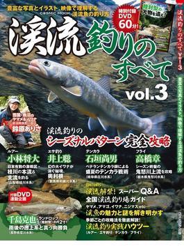 渓流釣りのすべて vol.3(COSMIC MOOK)