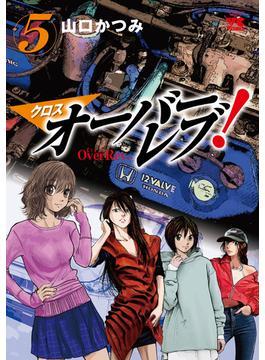 クロスオーバーレブ! 5(ヤングチャンピオン・コミックス)