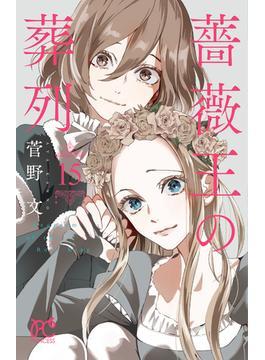 薔薇王の葬列 15(プリンセス・コミックス)