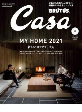 Casa BRUTUS (カーサ・ブルータス) 2021年 2月号 [MY HOME 2021 新しい家のつくり方](Casa BRUTUS)