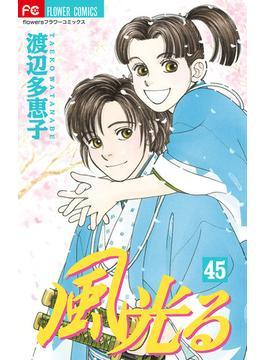 風光る 45 (flowersフラワーコミックス)(flowersフラワーコミックス)