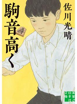 駒音高く(実業之日本社文庫)