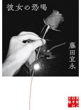 彼女の恐喝(実業之日本社文庫)