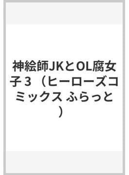 神絵師JKとOL腐女子 3 (ヒーローズコミックス)