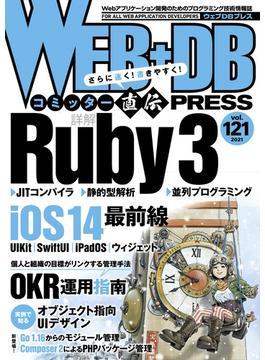 WEB+DB PRESS Vol.121 特集詳解Ruby3 iOS 14最前線 OKR運用指南 実例で知るOOUI