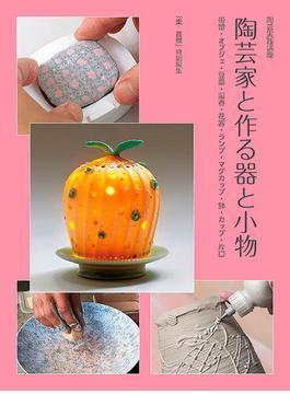 陶芸家と作る器と小物 帯留・オブジェ・豆皿・湯呑・花器・ランプ・マグカップ・鉢・カップ・片口