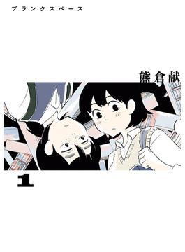ブランクスペース 1(ヒーローズコミックス ふらっと)(ヒーローズコミックス ふらっと)