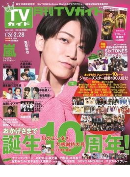 月刊TVガイド 関西版 2021年3月号 [雑誌]