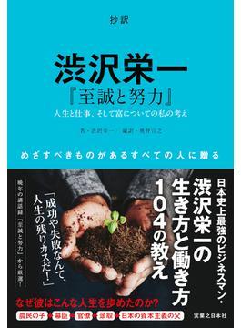 抄訳渋沢栄一『至誠と努力』 人生と仕事、そして富についての私の考え めざすべきものがあるすべての人に贈る