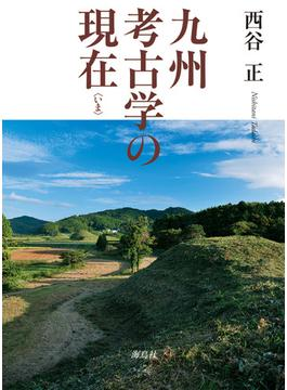 九州考古学の現在