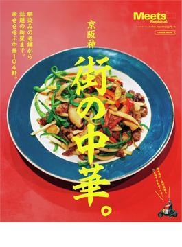 京阪神街の中華。 どんな時も、中華はみんなの味方。(エルマガMOOK)
