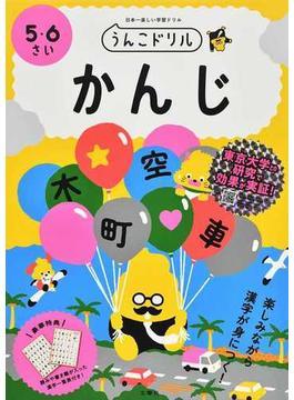 うんこドリルかんじ 5・6さい 日本一楽しい学習ドリル