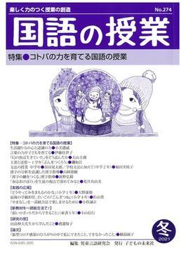 国語の授業 楽しく力のつく授業の創造 No.274 特集・コトバの力を育てる国語の授業