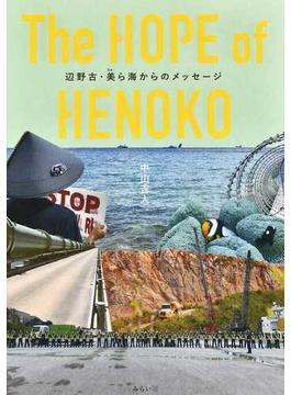 The HOPE of HENOKO 辺野古・美ら海からのメッセージ
