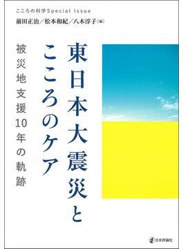 東日本大震災とこころのケア 被災地支援10年の軌跡