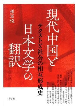 現代中国と日本文学の翻訳 テクストと社会の相互形成史